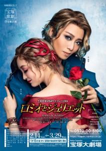 星組『ロミオとジュリエット』ポスター