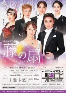紫鳳あけのさんポスター