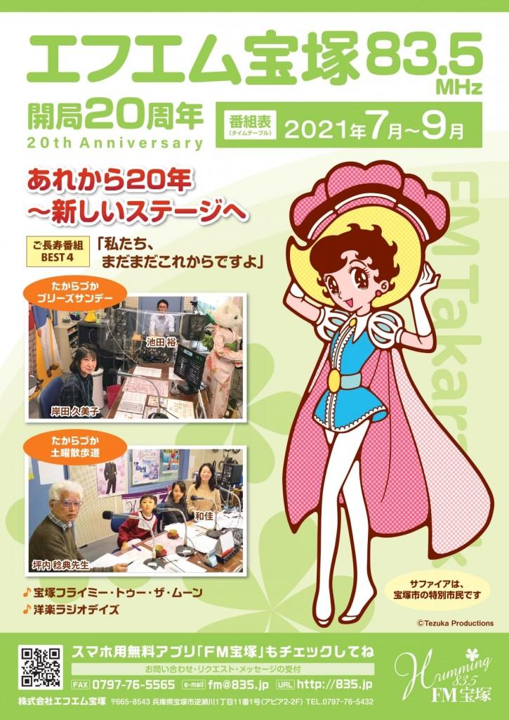 vol67_h4-FM表紙_page-0001