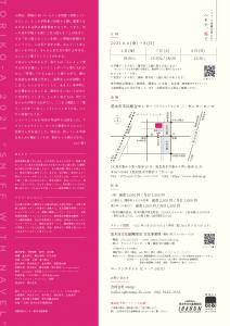 torikoA2021_flyer_210610_ura_ibaraki