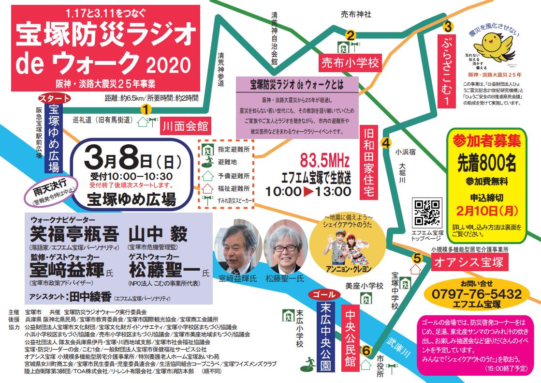 2020年宝塚防災ラジオウォーク